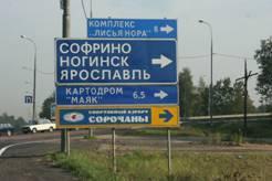 Поворот на Дмитровском шоссе (9Кб)